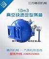 多功能快速定型蒸箱