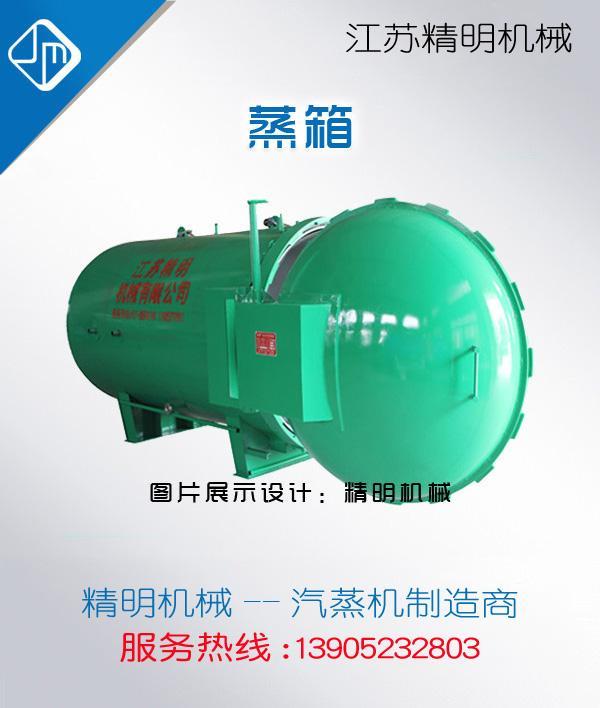 多功能快速定型蒸箱 2