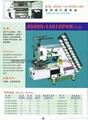 12 针打缆缝纫机(PSM )