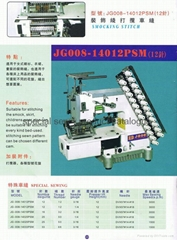12 針打纜縫紉機(PSM )