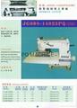 25針橡觔縫紉機