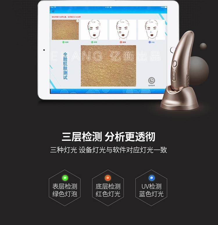 2018無線智能UV皮膚測試儀,皮膚檢測儀, 適用:電腦、手機、平板等 9