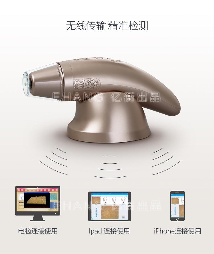 2018無線智能UV皮膚測試儀,皮膚檢測儀, 適用:電腦、手機、平板等 7