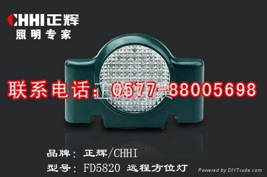 FD5820遠程方位燈 1