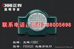 FD5820遠程方位燈