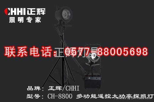 正輝CH-8800多功能遙控大功率探照燈  1