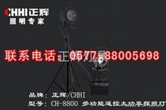 正辉CH-8800多功能遥控大功率探照灯