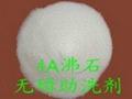 4A合成沸石生产技术和设备