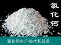 废盐酸生产氯化钙技术和设备