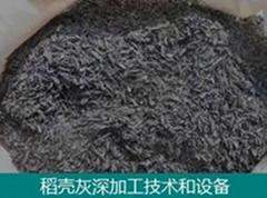 稻壳灰深加工技术和设备