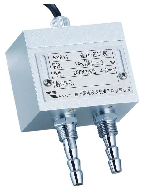 KYB14系列 差壓變送器 1