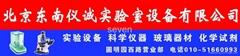 北京东南仪诚实验室设备有限公司