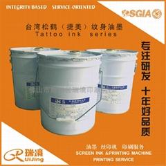 纹身油墨SD5122 AD30543粘胶与光油