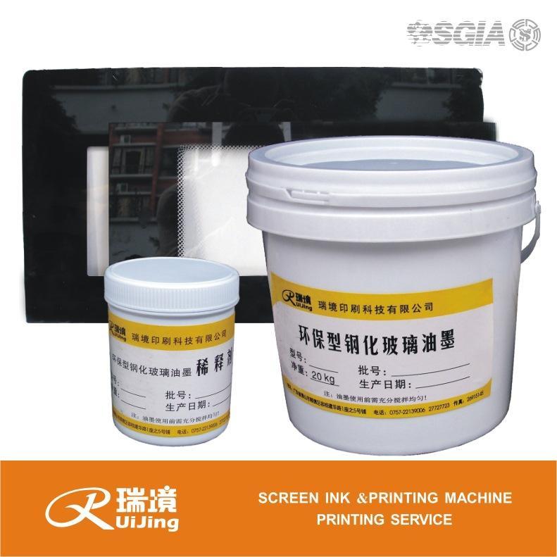 高溫家電面耐溫鋼化玻璃油墨 1