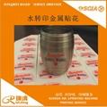 水轉印貼花定位膜可剝膜可撕膜不撕膜油 3