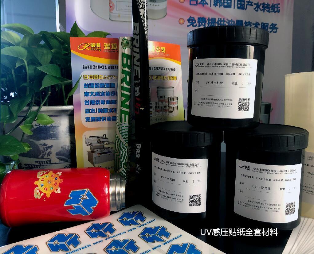 UV商標圖案貼花感壓油墨擦壓油墨 1