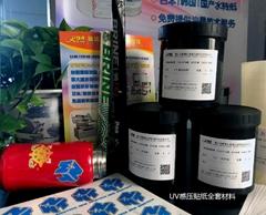 UV商標圖案貼花感壓油墨擦壓油墨