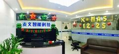 广州麦文智能科技有限公司
