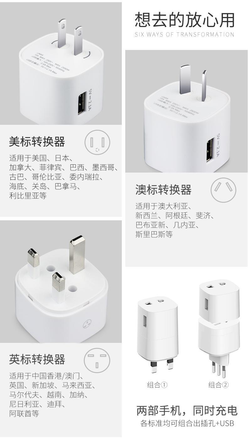multi-function multinational USB travel adapter 6