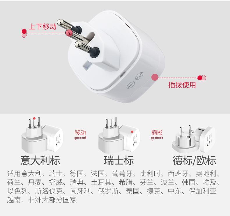 multi-function multinational USB travel adapter 9