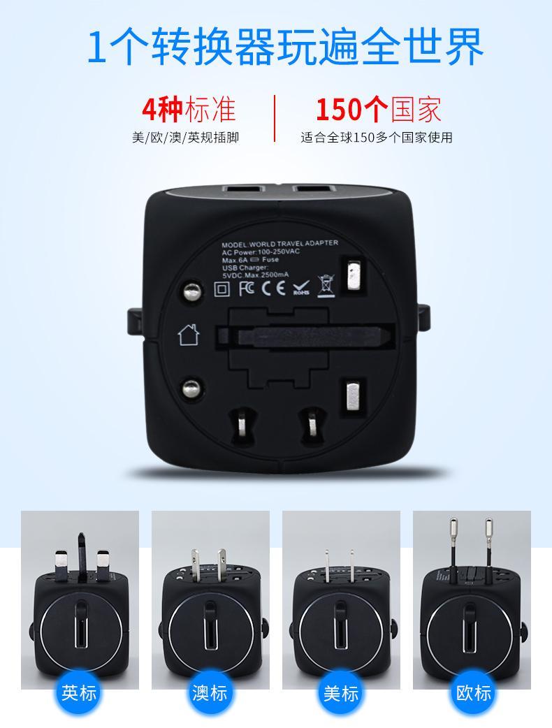 2USB多功能转换插座 多国转换器定制 9