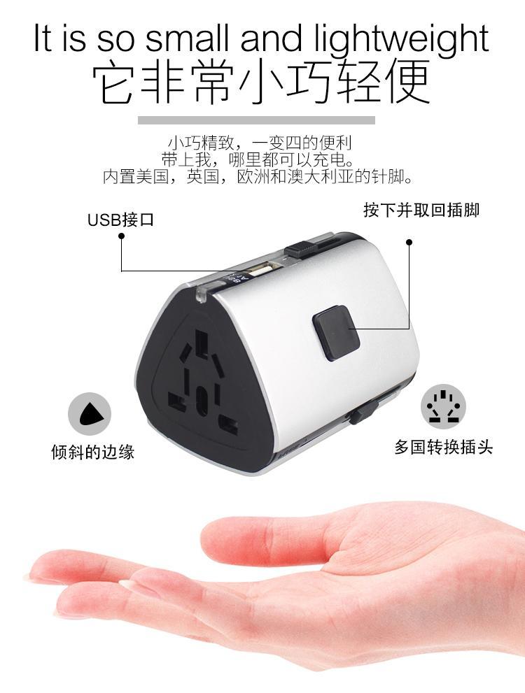 带USB转换插头 多功能旅游转换插头插座 4