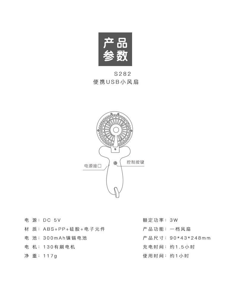 天線寶寶usb風扇手持 可折疊 便攜式口袋卡通桌面辦公禮品 10