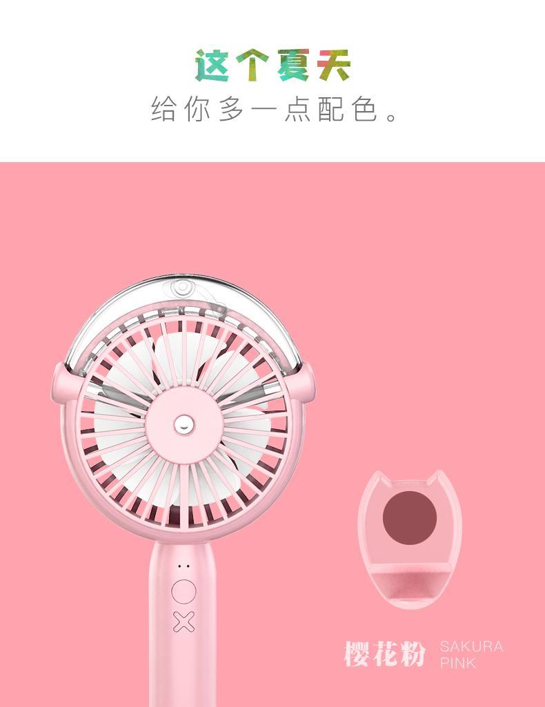 美容纳米补水保湿便携式小风扇 带底座 usb充电接口 纳米 随身用 9