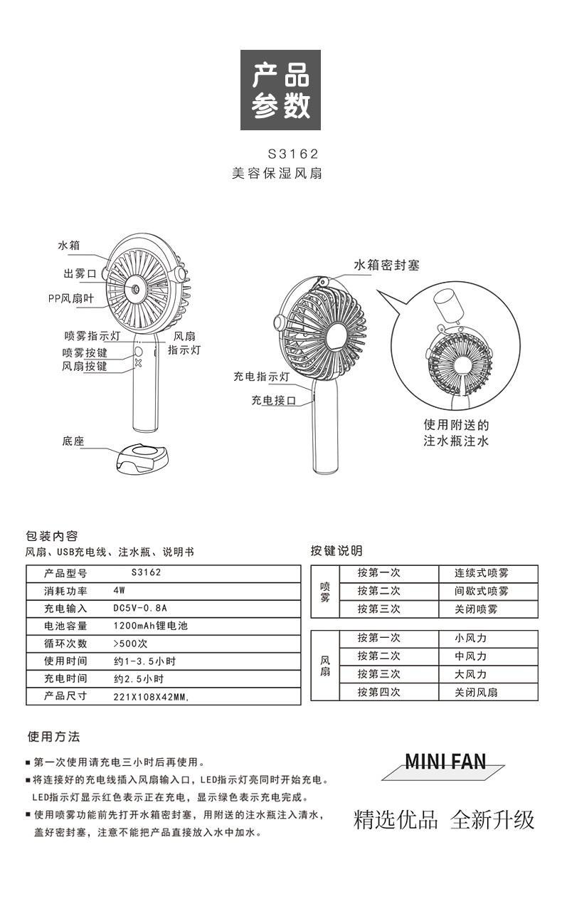 美容纳米补水保湿便携式小风扇 带底座 usb充电接口 纳米 随身用 11