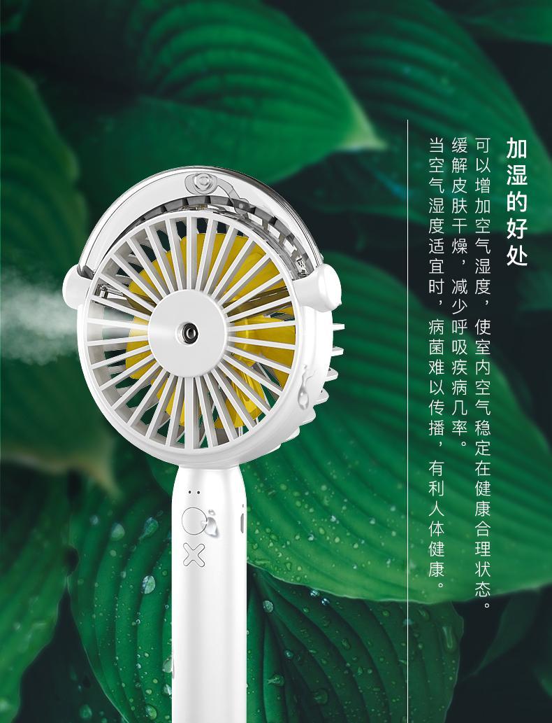 美容纳米补水保湿便携式小风扇 带底座 usb充电接口 纳米 随身用 6