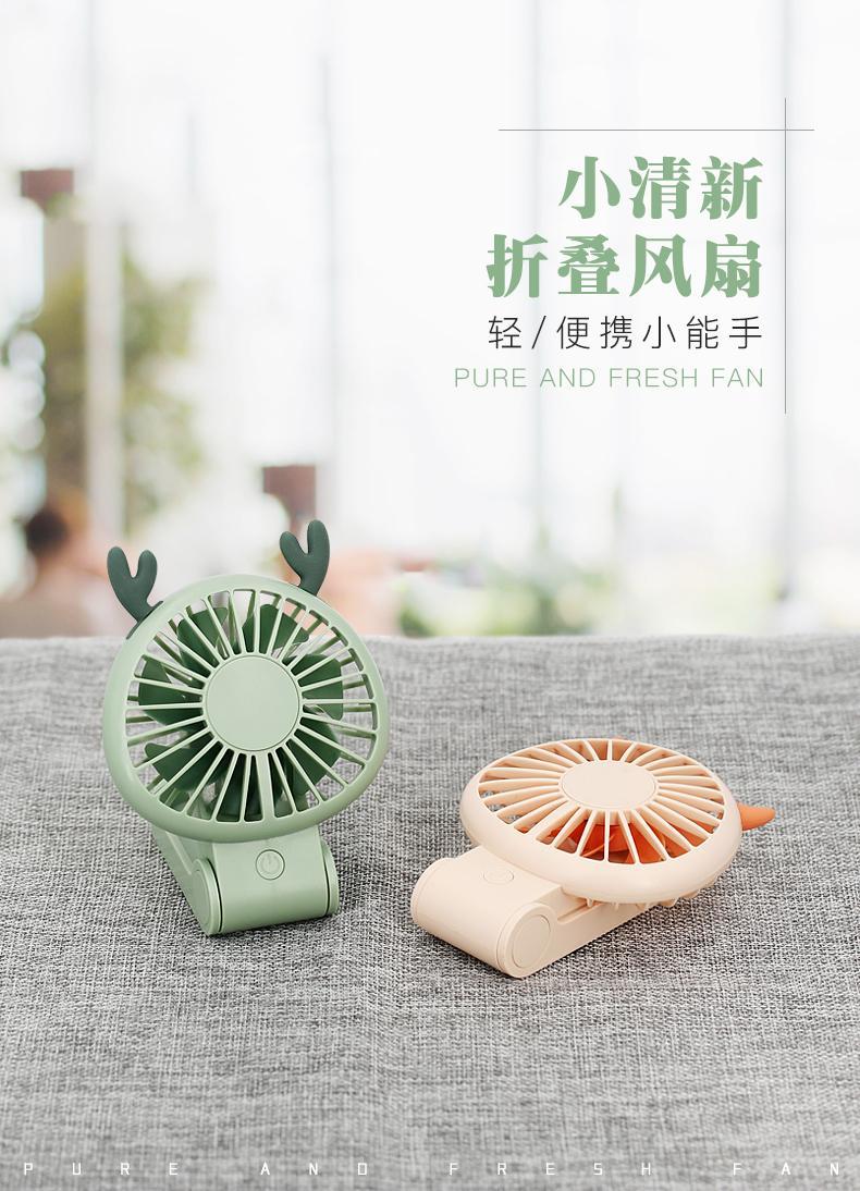 Korean style USB mini folding fan 270 degrees little devil rechargeable 1