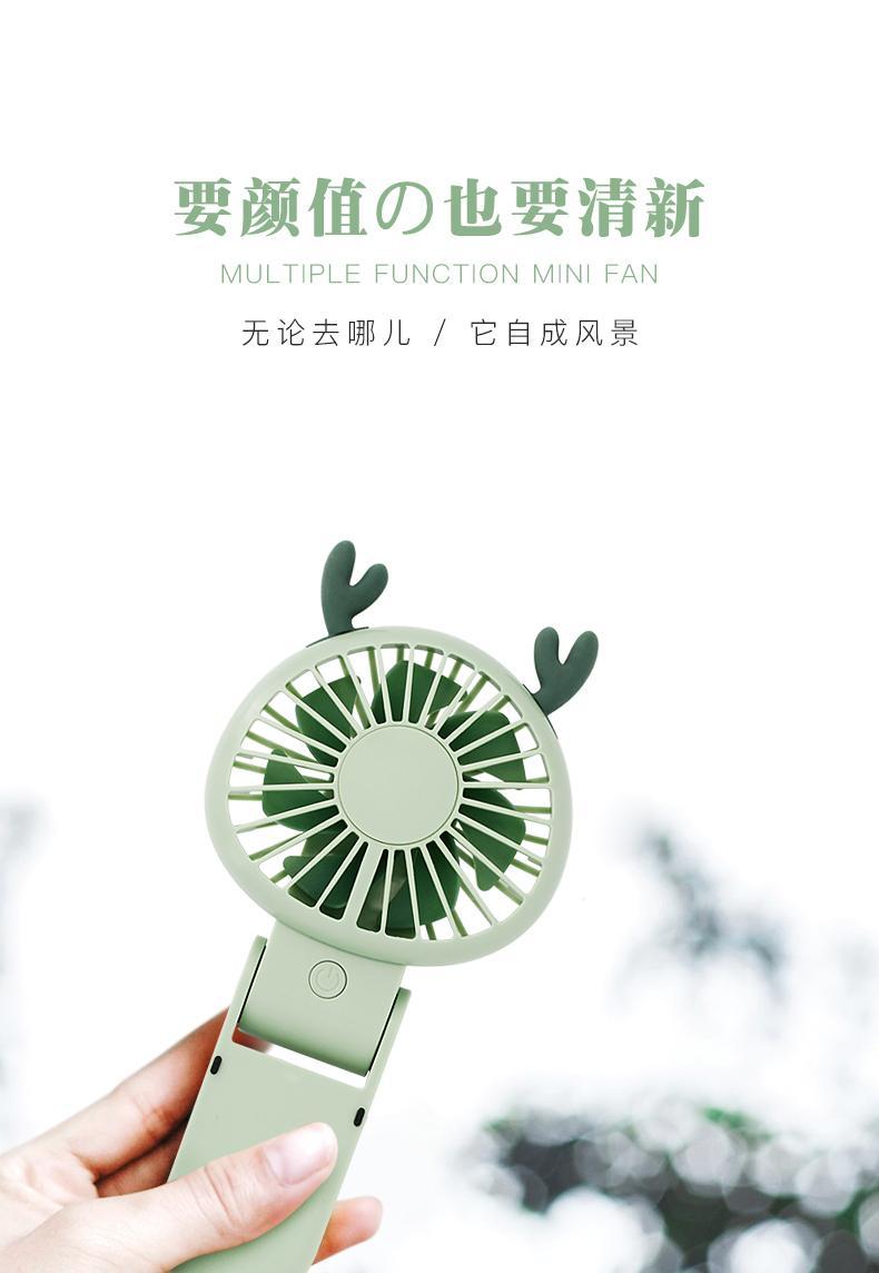 韩国风 USB迷你折叠风扇 270度 小恶魔可充电 2