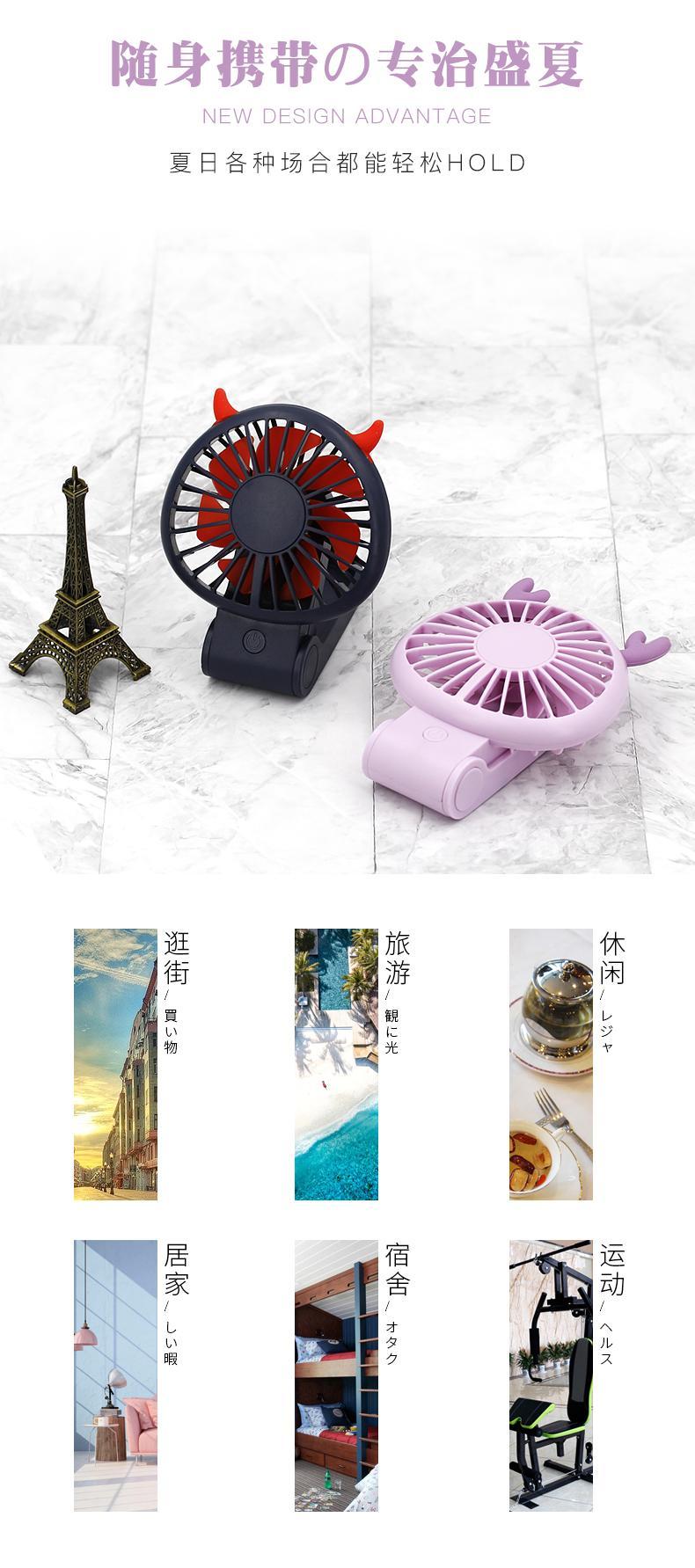 Korean style USB mini folding fan 270 degrees little devil rechargeable 4