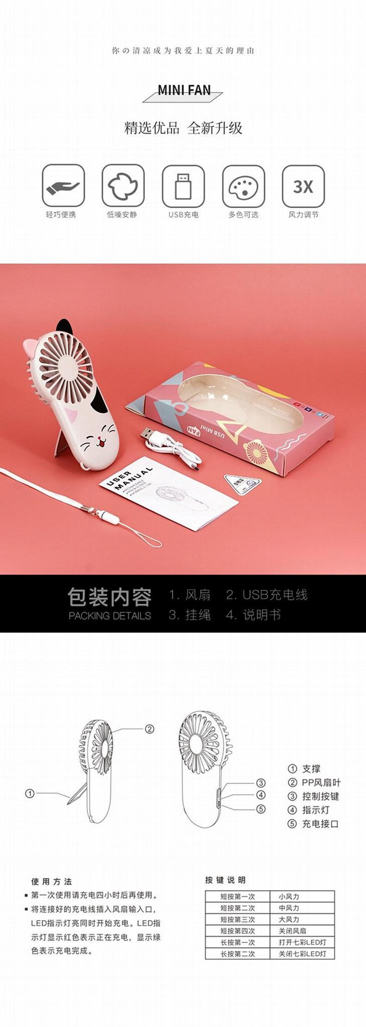 夜灯超薄小风扇便携式 USB充电 背隐藏支架 日式可爱治愈多挡风 13