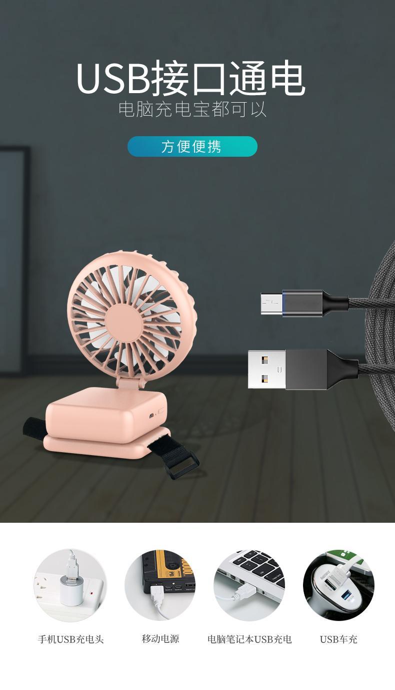 便携式USB挂包风扇骑行手持多功能折叠角度调节创意礼品办公礼品 8