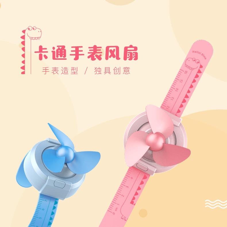 Children's cartoon watch with ruler automatically adjusts wrist creative fan 4