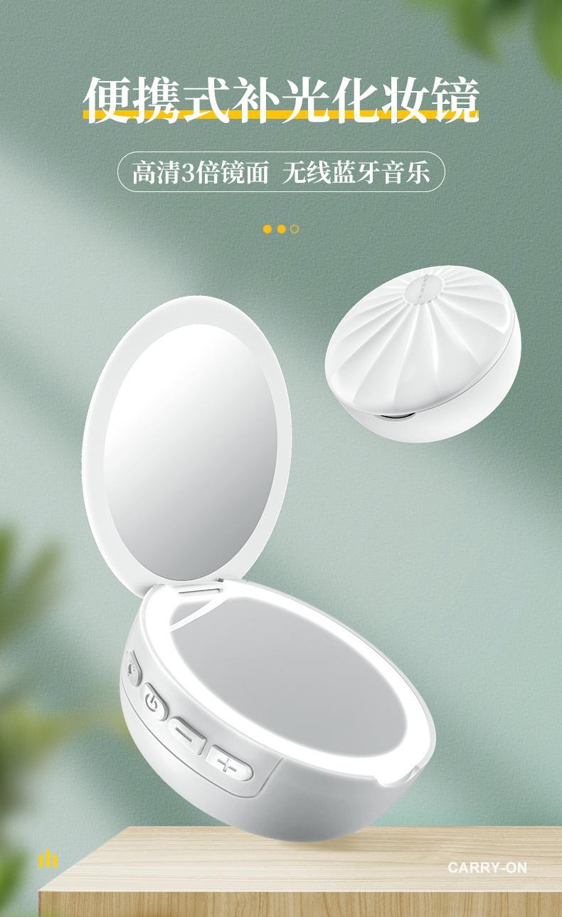 化妆镜子蓝牙音箱可爱个性创意用品 插卡U盘音响收音机 1