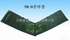 盈諾YN-H一次性滑移墊耗材
