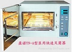 臺式干熱滅菌器