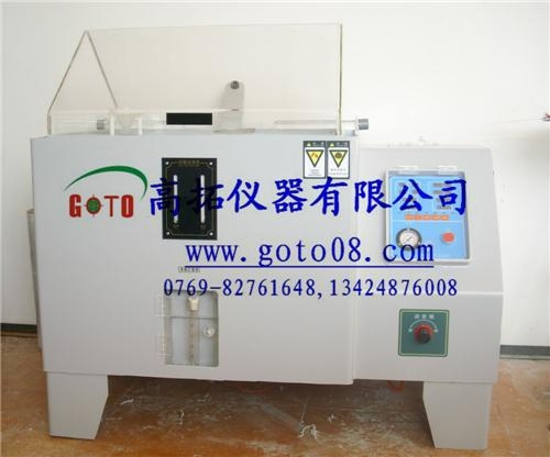 Intelligent salt spray test machine  1