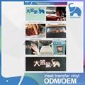 韩国进口镭射转印膜 服装热转印刻字膜 烫画膜镭射转印膜 3