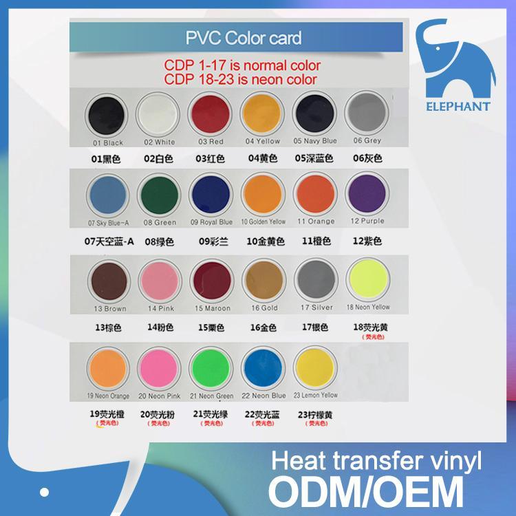 厂家直销 PVC热转印刻字膜热转印膜 适用球服公司LOGO可套色转印 4