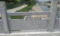 栏杆栏板 4