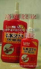 螺纹锁固密封胶(永久性)  LK 271