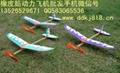超动力滑翔飞机玩具