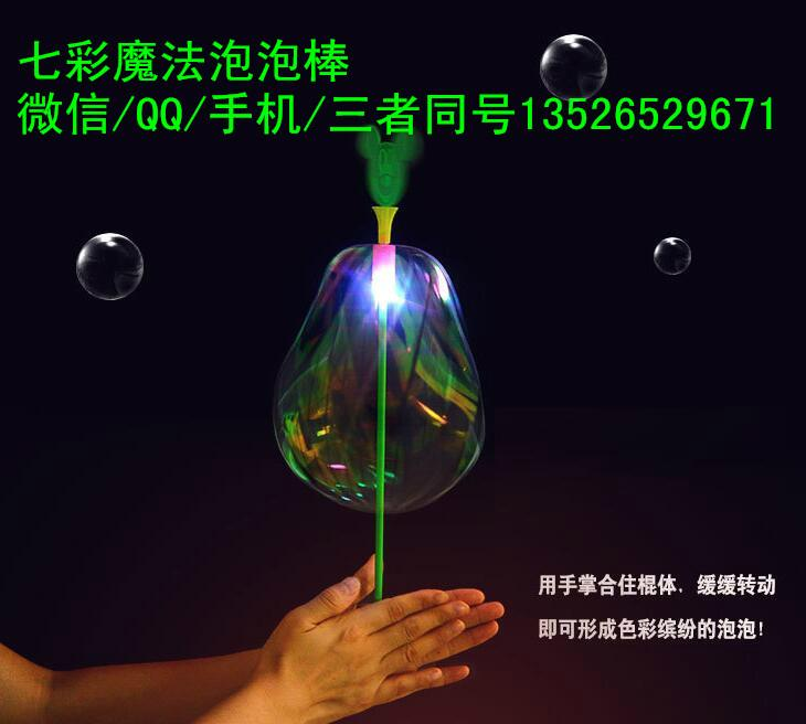 新奇特玩具七彩魔法泡泡棒 2