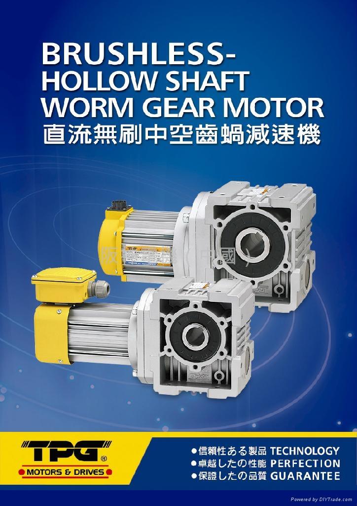 Tpg brushless hollow shaft worm gear motor taiwan for Hollow shaft gear motor