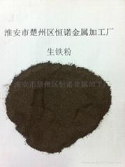 化工還原鐵粉