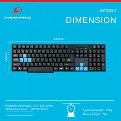 无线键鼠套装 GKM320