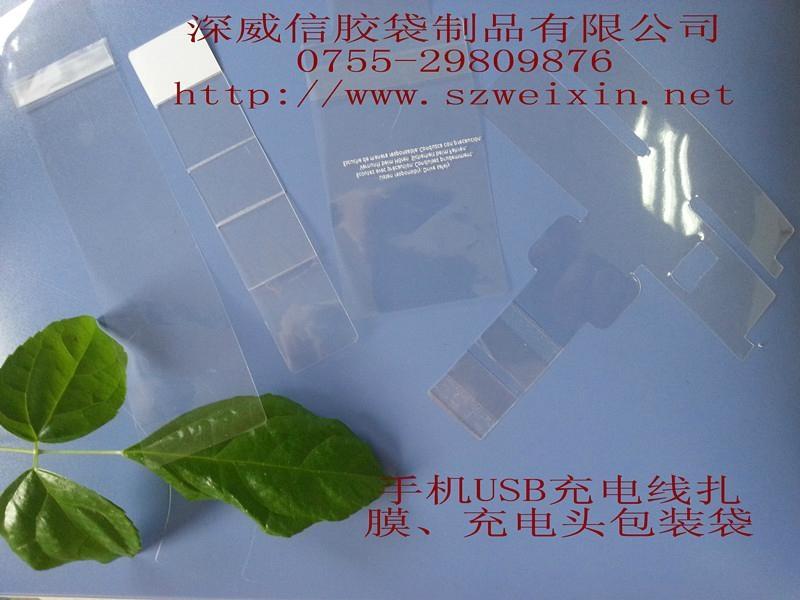 (可印刷)接受多種顏色LOGO的蘋果數據線包裝片\三星包裝膜片 1
